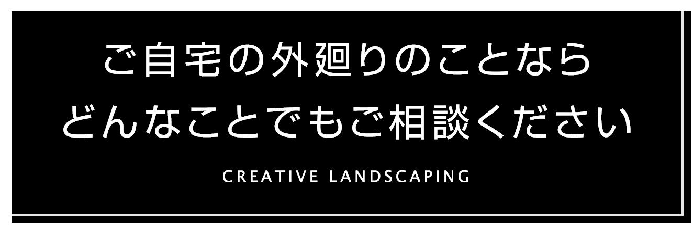 ご自宅の外廻りのことならどんなことでもご相談ください CREATIVE LANDSCAPING